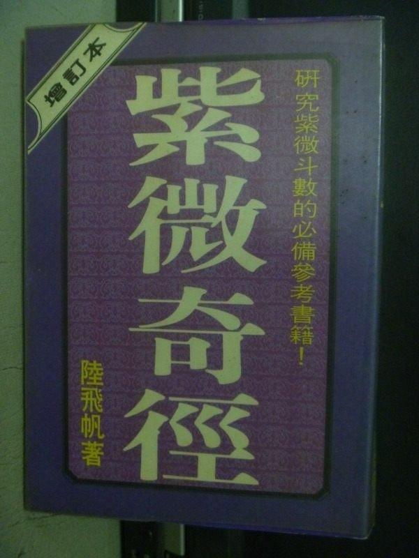 【書寶二手書T2/星相_ORW】紫微奇徑_陸飛帆