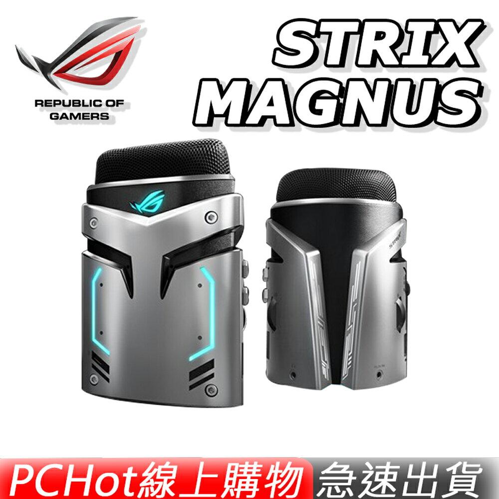 【戰備庫換季】 ASUS 華碩 ROG STRIX MAGNUS USB電容式麥克風 電競麥克風 錄音MIC