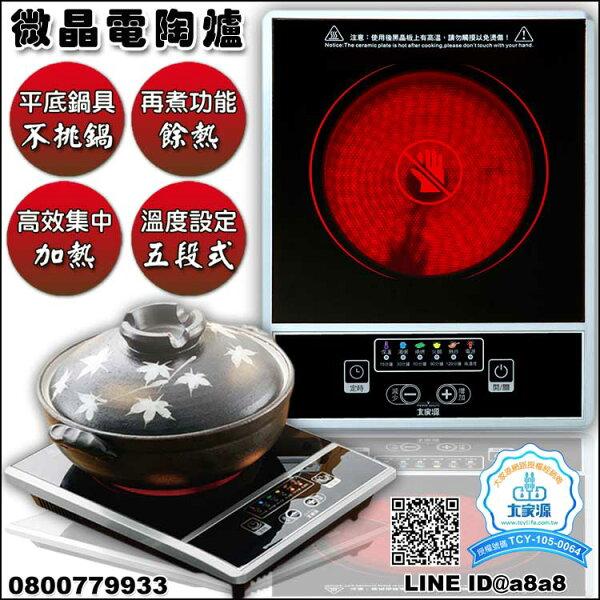 微晶電陶爐(3911)【3期0利率】【本島免運】