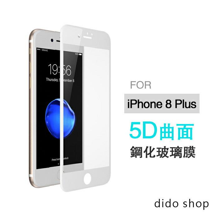 dido shop iPhone 8 Plus 5.5吋 5D滿版鋼化玻璃膜 保護貼 (PC038-9)【預購】