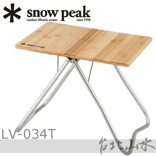 Snow Peak LV-034T 個人快速竹折桌/露營摺疊桌/竹製小折桌/小型餐桌/日本雪峰
