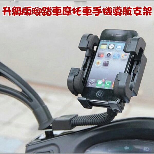 糖衣子輕鬆購【BA0008】機車自行車手機支架導航支架鷹爪系列穩固不掉落神奇寶貝精靈寶可夢蘋果手機夾支架