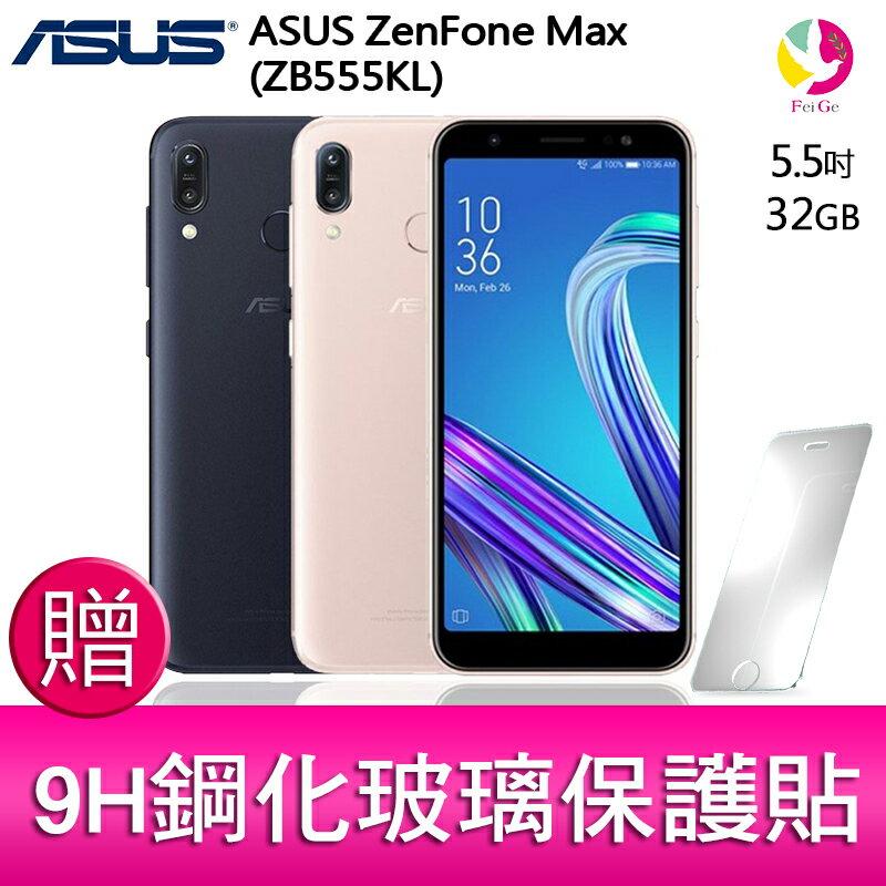 分期0利率 華碩ASUS ZenFone Max ZB555KL 5.5吋 32G 智慧型手機  贈『9H鋼化玻璃保護貼*1』▲最高點數回饋10倍送▲
