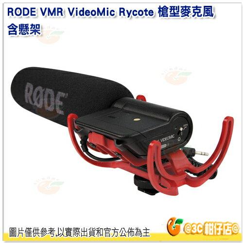 RODE VMR VideoMic Rycote 槍型麥克風 含懸架 公司貨 相機 收音 錄音 單眼 單反