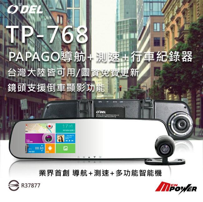 ~禾笙科技~ 8G記憶卡 ODEL TP~768 導航 行車紀錄器 後視鏡頭 支援倒車顯影