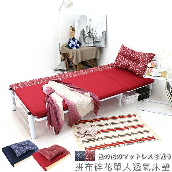 #買床加贈同色記憶枕-學生床墊《拼布碎花單人透氣床墊》-台客嚴選