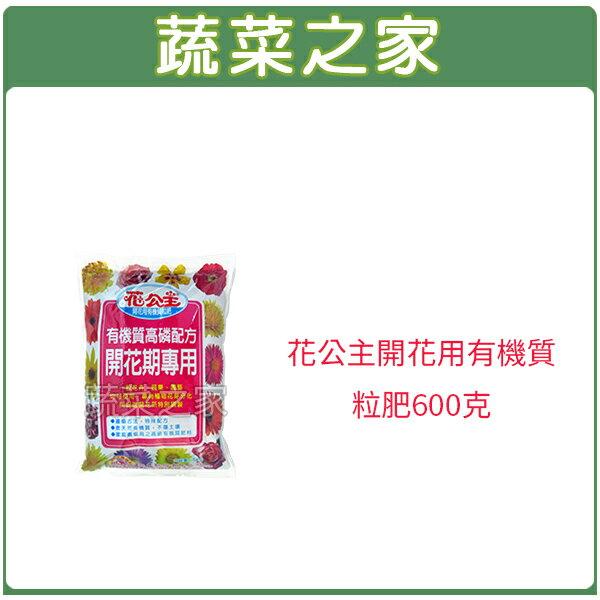 【蔬菜之家002-A21】花公主開花用有機質粒肥600克/袋