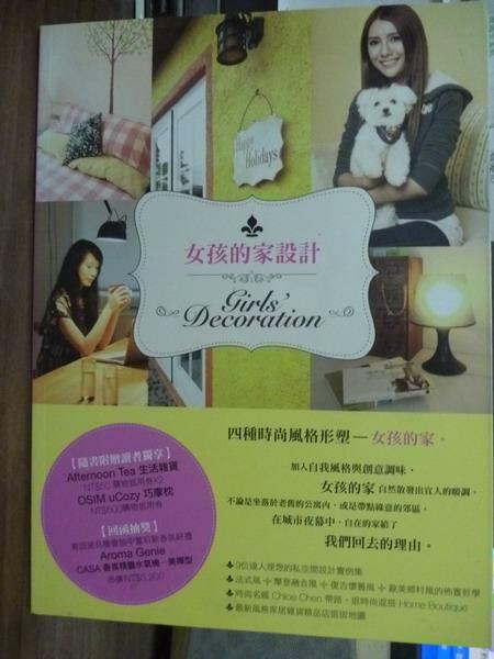 【書寶二手書T4/設計_PJM】女孩的家設計_儂儂雜誌社