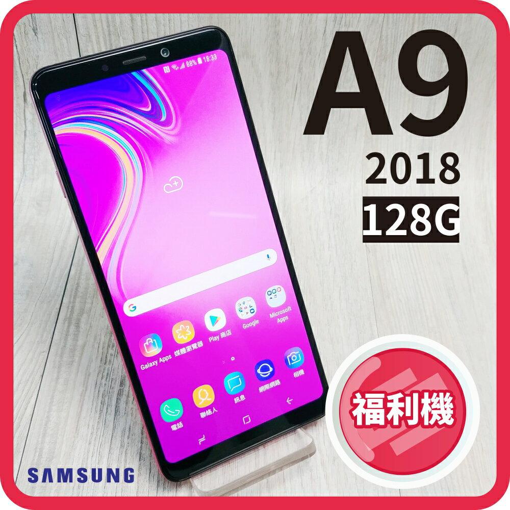 【福利品】SAMSUNG GALAXY A9 2018 (6G/128G) 6.3吋大螢幕 9成5極新!