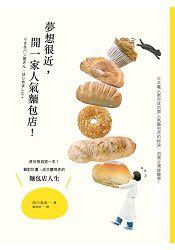 夢想很近,開一家人氣麵包店!終於等到這一本!擬對計畫,成功實現你的麵包店人生