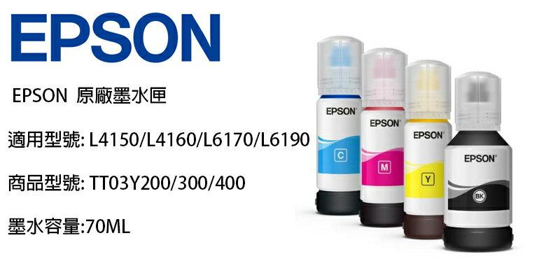 【歐菲斯辦公設備】 EPSON 原廠彩色墨水匣 墨水容量 70ML 藍色 T03Y200