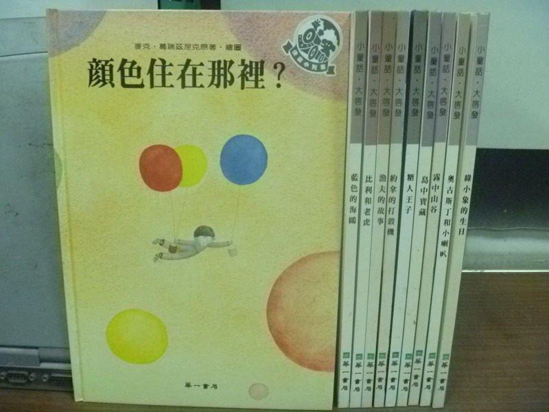 【書寶二手書T7/少年童書_ZAR】顏色住在哪裡?_島中寶藏_奧古斯丁和小喇叭等_共10本合售