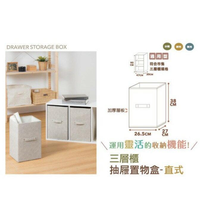 [吉賀] GHLife  三層櫃 抽屜置物盒 直式 收納盒 整理盒 收納盒 收納箱 整理箱 防塵收納箱 S3989