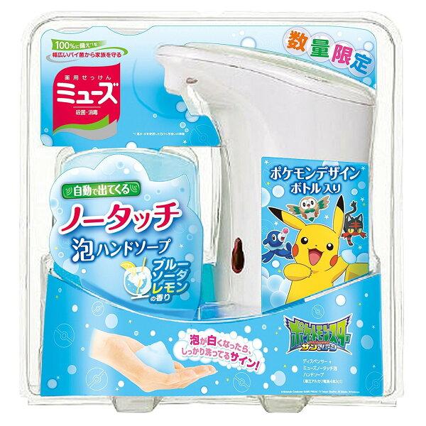 【日本MUSE】家用感應式洗手機給皂機(檸檬蘇打套組)寶可夢數量限定版
