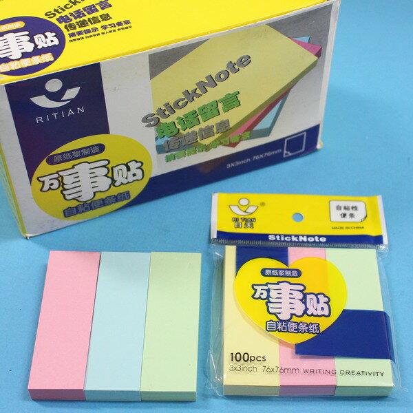 3色3條型利貼紙 萬事貼字粘便條紙 便利貼 方便貼 便條本/一小包入{促15}2.5cm x 7.6cm~5747