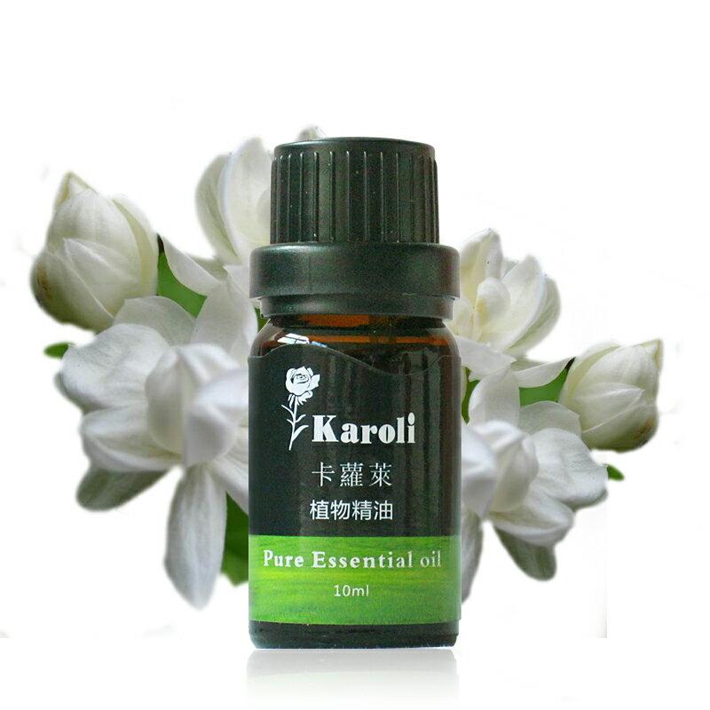 karoli 卡蘿萊 茉莉花.10ml精油 水氧機專用 可超商取 適用手工皂