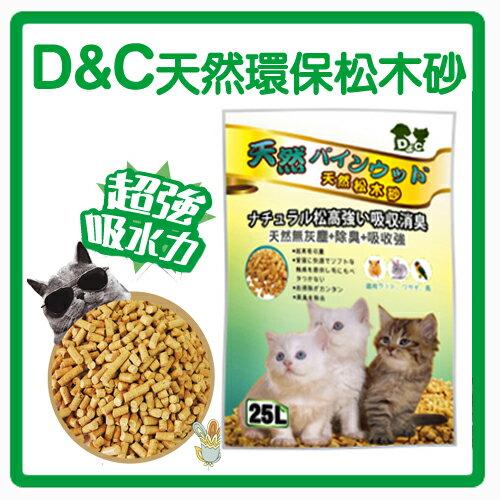 美綠同等級D&C天然松木砂【25L】約15kg (1包)/木屑砂/貓砂/寵物砂/繁殖包