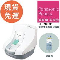 【領券折後$8,200】日本製 Panasonic 國際牌  EH-2862P 熱蒸氣泡腳機 蒸腳機  ~愛網拍~-愛網拍-3C特惠商品