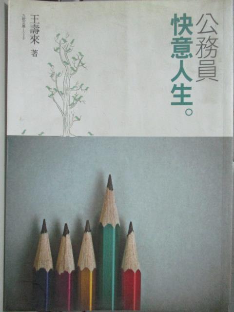 【書寶二手書T9/文學_HSK】公務員快意人生_王壽來