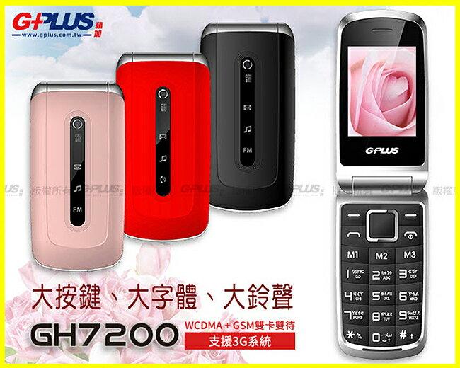 【翔盛】GPLUS GH7200 雙卡雙待 3G版 單螢幕摺疊手機 長輩機 老人機 亞太4G/台灣之星可用 原廠全配