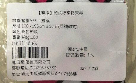 格紋行李箱束帶 顏色隨機(長度100-180cm) [大買家] 3