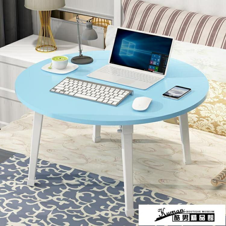 床上書桌 家用折疊桌餐桌床上用筆記本電腦桌榻榻米飄窗桌子圓形矮學習桌子