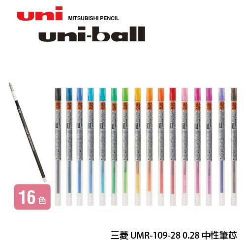UNI 三菱 UMR-109-28 STYLE FIT 0.28mm 鋼珠筆替芯 開心筆替芯 筆芯