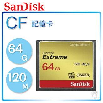 【和信嘉】SanDisk Extreme CF 64G 120M/s 記憶卡 公司貨 原廠終身有限保固