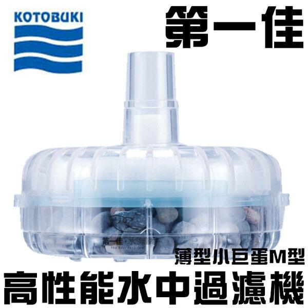 第一佳水族寵物:[第一佳水族寵物]日本KOTOBUKI[薄型小巨蛋M型]高性能水中過濾機(水妖精)