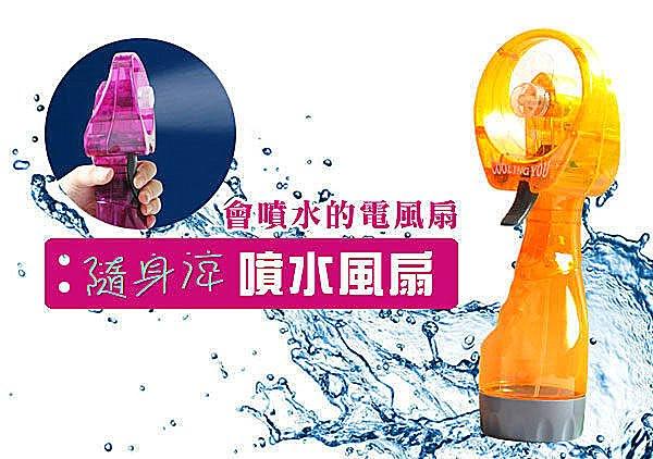 BO雜貨【SV3594】第三代隨身涼噴水風扇 涼風扇 噴霧風扇 噴霧降溫 保濕 手持安全扇片