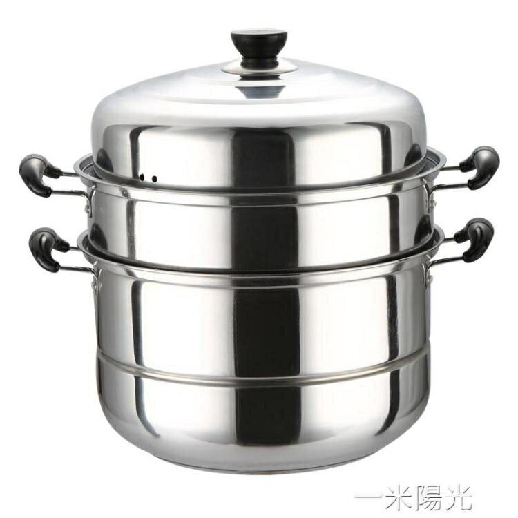 加厚不銹鋼蒸鍋雙三層復底大湯鍋蒸籠節能鍋具煤氣電磁爐 全館免運