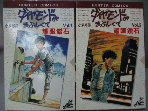【書寶二手書T1/漫畫書_MAG】耀眼鑽石_1&2集合售_小泉裕洋