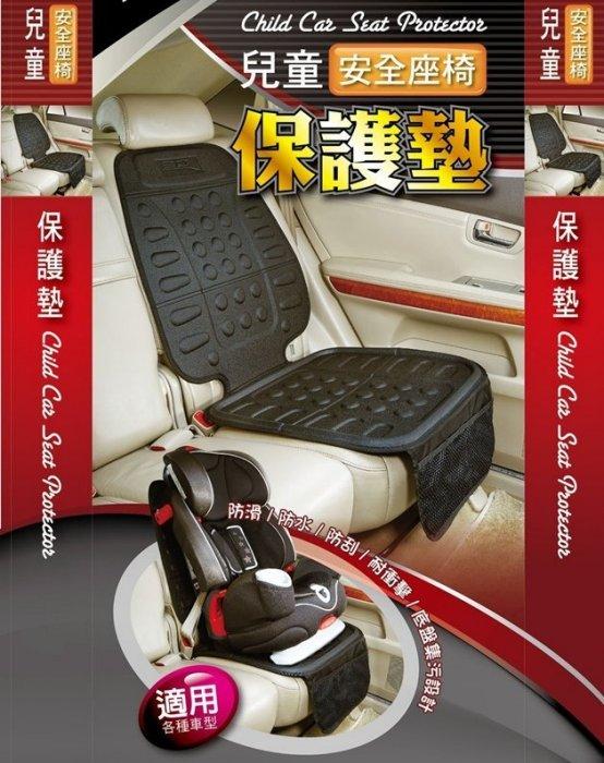 權世界@汽車用品 3D 嬰幼兒安全椅/兒童安全帶增高座墊 L型 座椅保護墊 3153