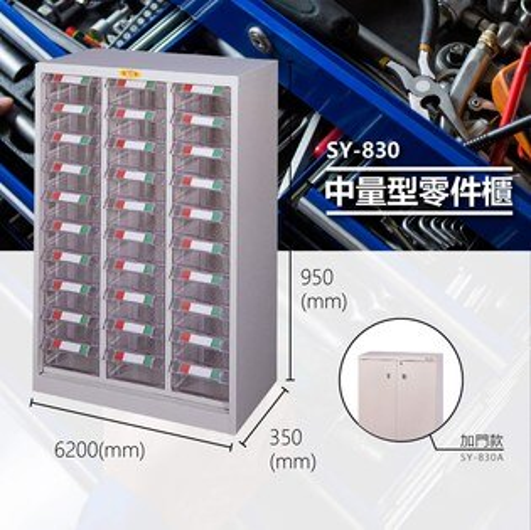 官方推薦【大富】SY-830中量型零件櫃收納櫃零件盒置物櫃分類盒分類櫃工具櫃台灣製造