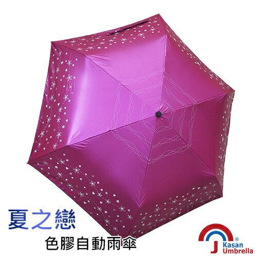 ^~Kasan^~ 夏之戀色膠自動雨傘~桃色