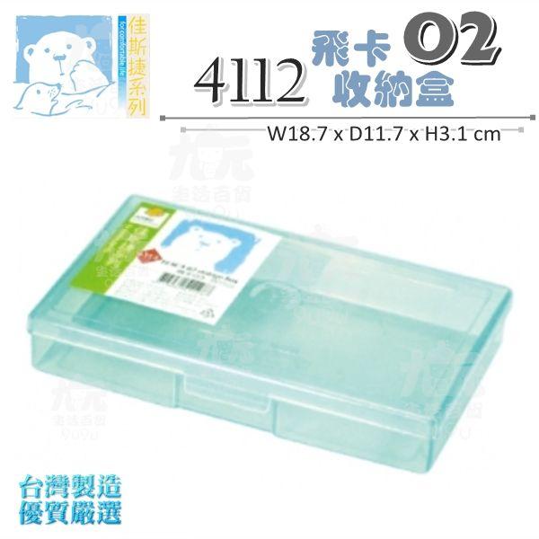 【九元生活百貨】佳斯捷 4112 飛卡02收納盒 掀蓋置物盒