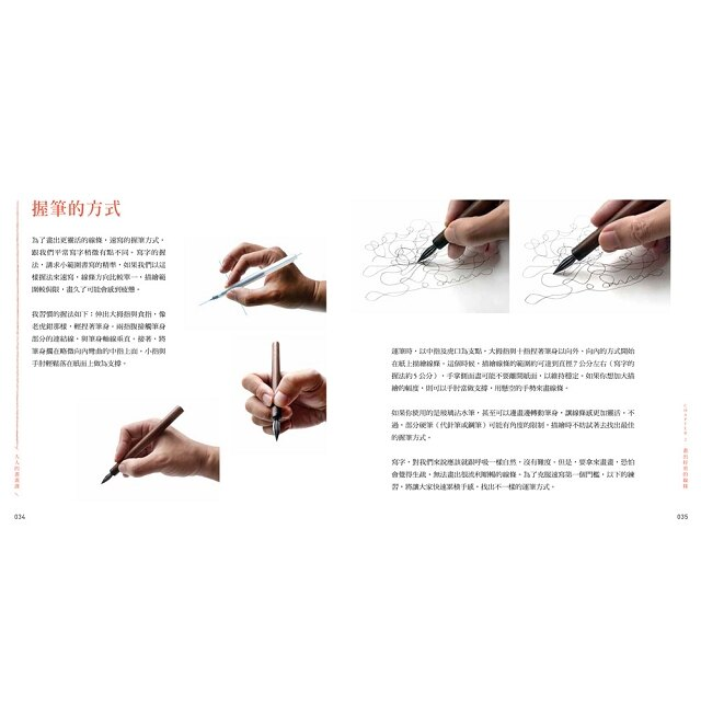 大人的畫畫課:線條打稿╳淡彩上色╳主題練習,速寫美好日常 2