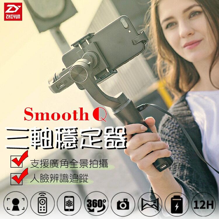 《原廠公司貨》智雲 Smooth Q 三軸穩定器 手機穩定器 人臉辨識 自動對焦 自拍 錄影 直播【AA040】