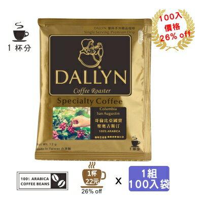 【DALLYN 】哥倫比亞 聖奧古斯汀濾掛咖啡100入袋 Columbia San Augustin| DALLYN世界嚴選莊園 0