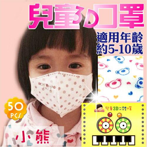 台灣蹦米香兒童3D立體口罩(50入)-小熊 [53831]