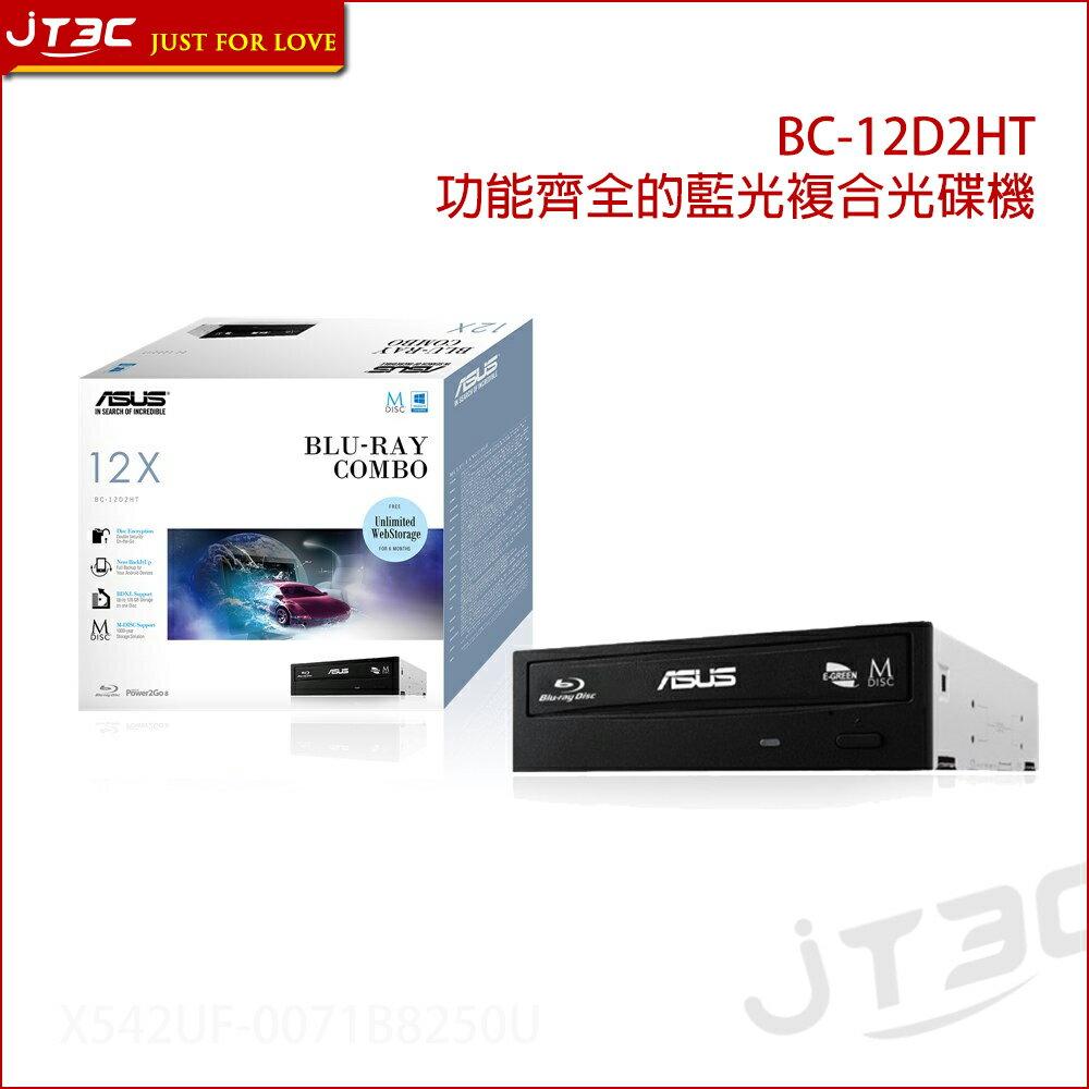 【滿3千10%回饋】ASUS 華碩 BC-12D2HT 藍光 Combo 燒錄器