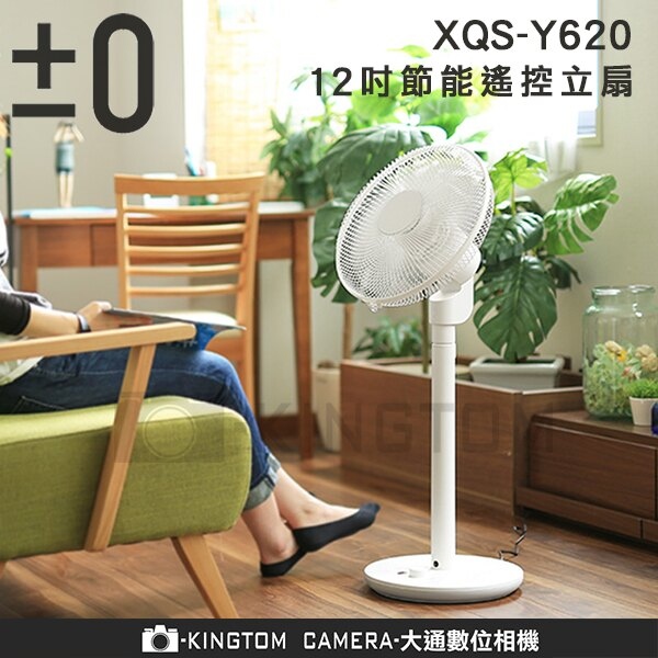 ±0 正負零 【24H快速出貨】極簡風電風扇 XQS-Y620 DC直流 12吋 質感 靜音 節能 舒適 自然風 群光公司貨