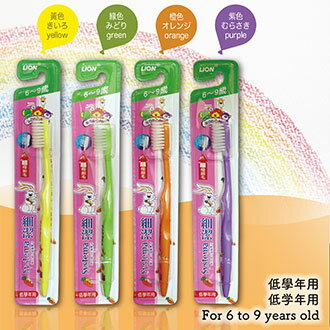 【Japanese Brand】LION Japan 獅王 KODOMO SYSTEMA Super Fine Bristles Kids' Toothbrush for ages 6 to 9