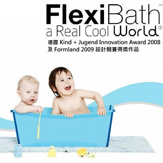 Stokke Flexi Bath 摺疊式浴盆(攜帶型浴缸)