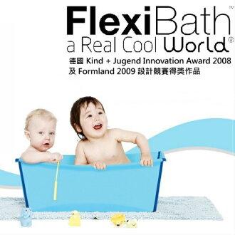 輸入【 Double11-08 】>>只要$ 1485 丹麥 Stokke Flexi Bath 摺疊式多功能浴盆(攜帶型浴缸)【4色可選】*夏日微風*