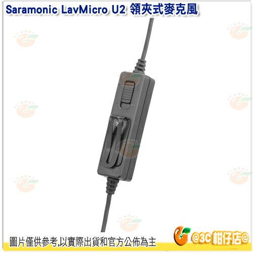 Saramonic LavMicro U2 領夾式麥克風 公司貨 3.5毫米迷你插孔 全向麥克風 錄音 收音 採訪 廣播