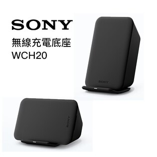 PC-BOX:【PC-BOX】SONY無線充電底座WCH20-9Wxz2專用
