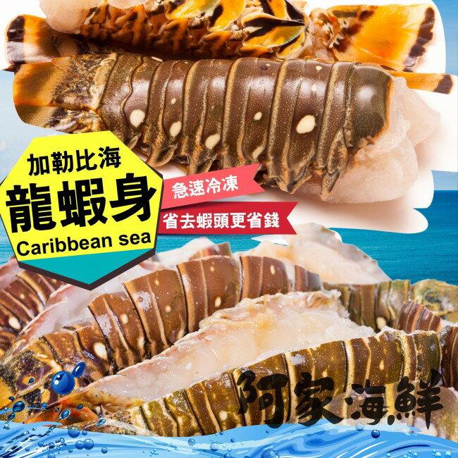 加勒比海 生凍龍蝦身/龍蝦尾 200g±15%/尾▶全館滿499免運