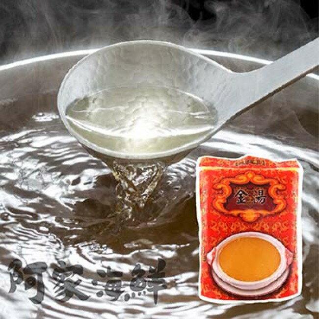 頂級金湯/火鍋高湯 1500g±3%/包