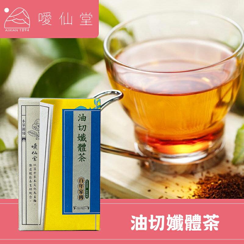 【噯仙堂本草】油切纖體茶-頂級漢方草本茶(沖泡式) 16包